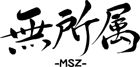 無所属 - Independent politician