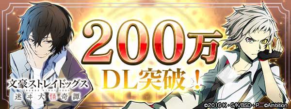 200万ダウンロード突破!