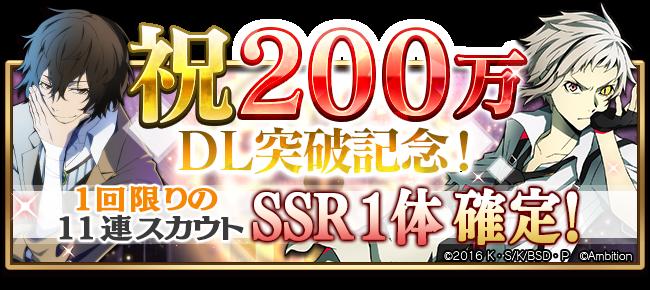 200万DL突破記念!SSR1体確定11連スカウト