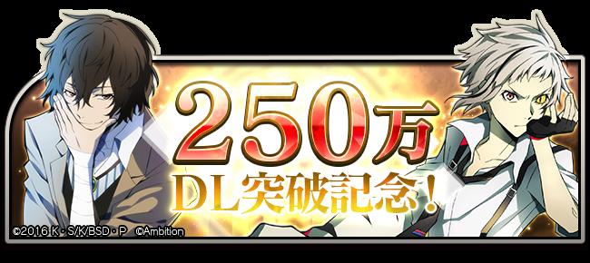 250万ダウンロード突破!