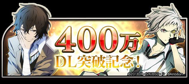 400万ダウンロード突破!