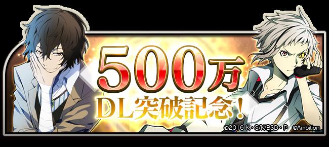 500万ダウンロード突破!