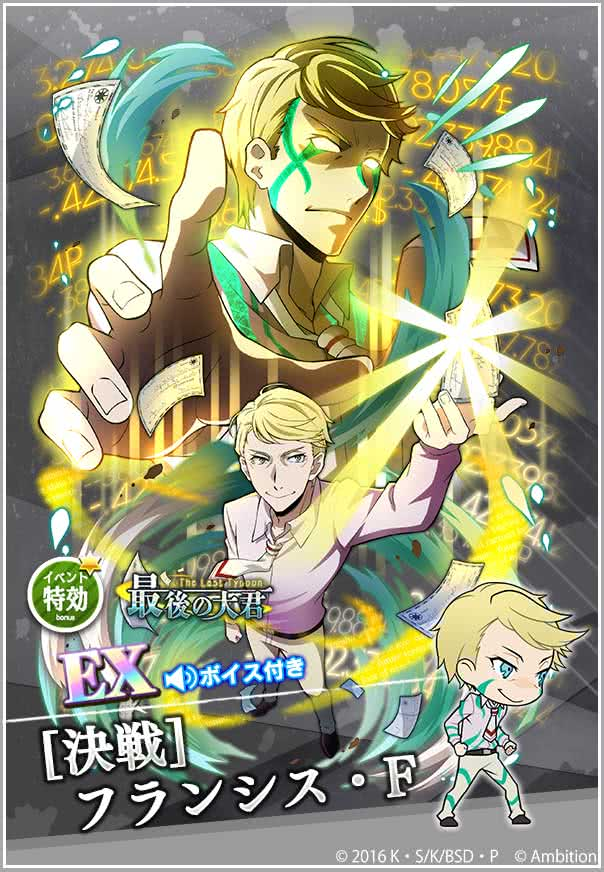 EX[決戦]フランシス・F