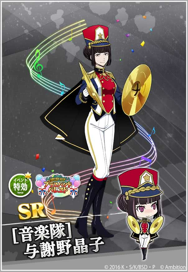 SR[音楽隊]与謝野晶子