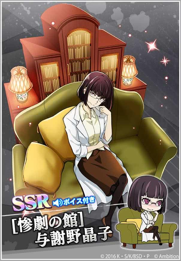 SSR[惨劇の館]与謝野晶子