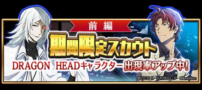 「DRAGON HEAD」イベント開催記念 期間限定スカウト前編