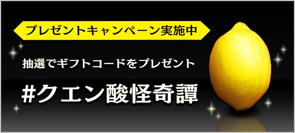 #クエン酸怪奇譚 ギフトコードプレゼントキャンペーン