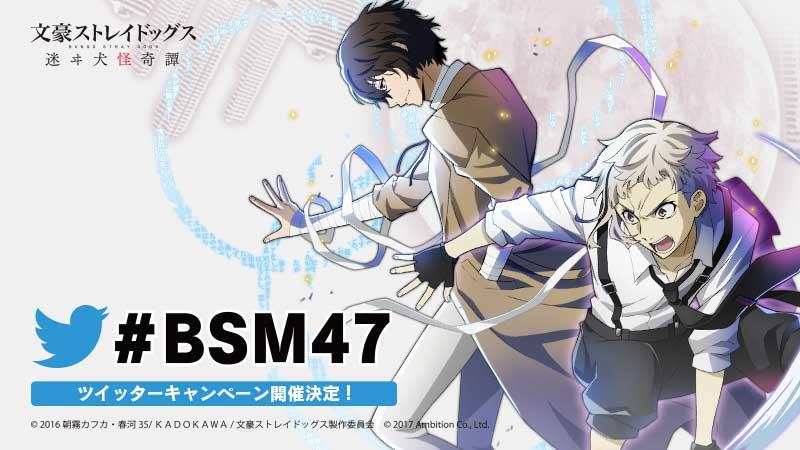 #BSM47 ツイッターキャンペーン