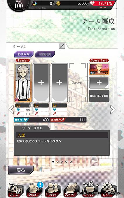 シーンカード編成画面イメージ