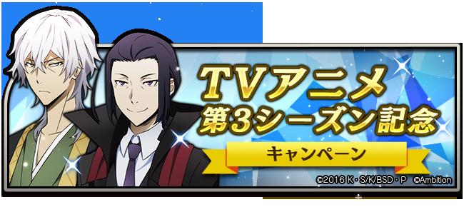 TVアニメ第3シーズン記念キャンペーン